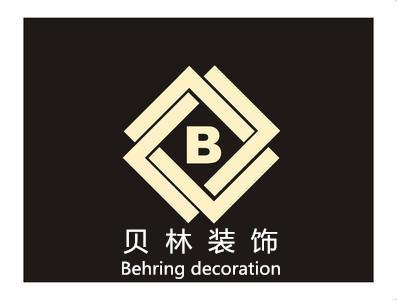 呼伦贝尔贝林装饰工程有限公司